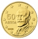 Greece 50 Cent Coin 2008 - © Michail