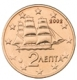 Greece 2 Cent Coin 2002 - © Michail