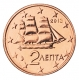 Greece 2 Cent Coin 2013 - © Michail
