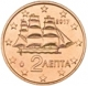 Greece 2 Cent Coin 2017 - © Michail
